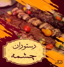 رستوران چشمه سمنان