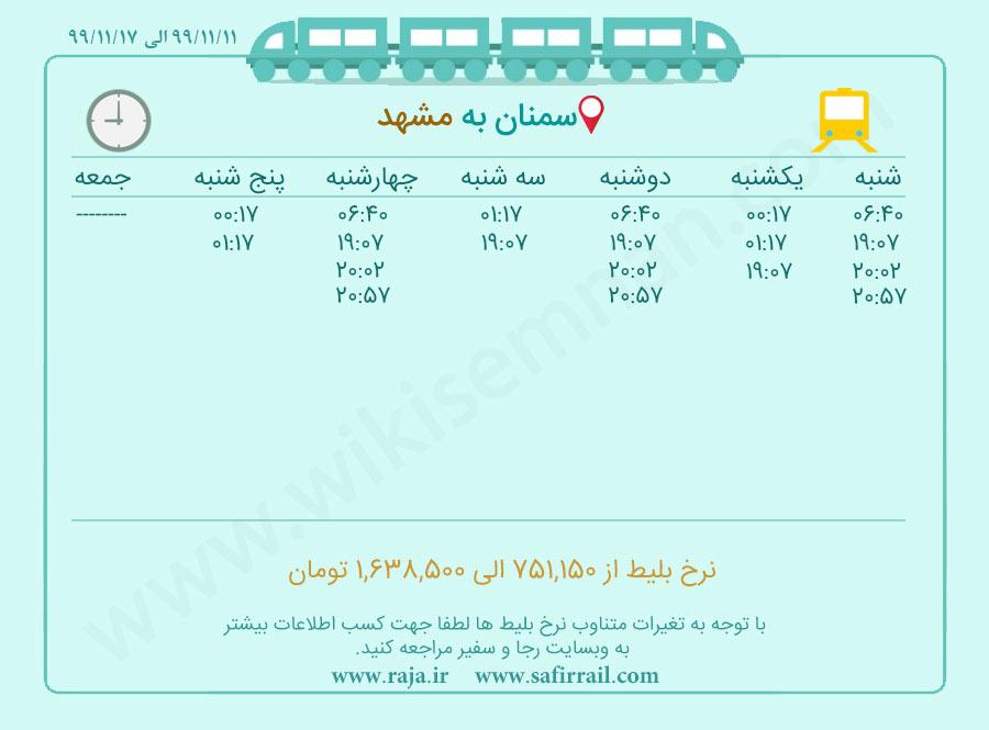 ساعت حرکت قطار سمنان مشهد