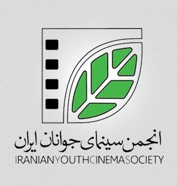 انجمن سینمای جوانان سمنان