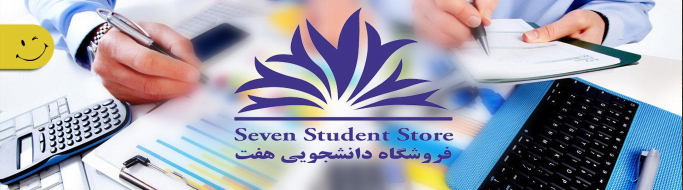 بنر فروشگاه دانشجویی هفت