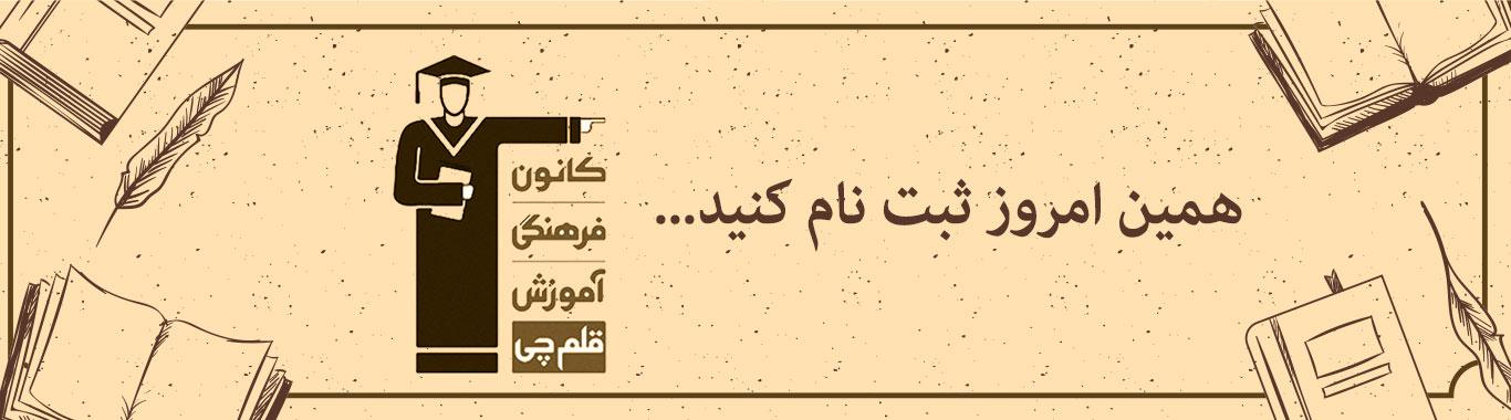 بنر کانون فرهنگی آموزش (قلم چی) نمایندگی سمنان