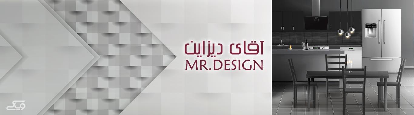 بنر آقای دیزاین