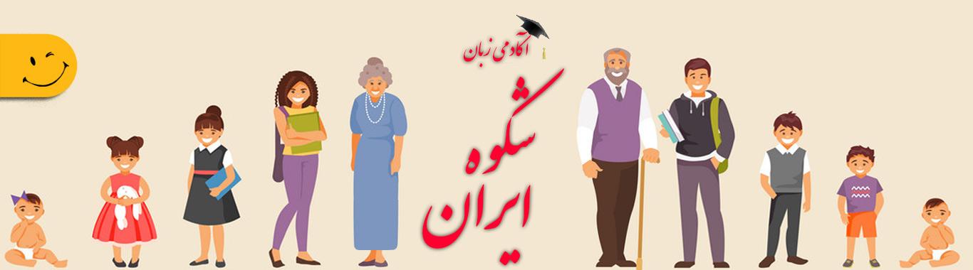بنر آموزشگاه زبان شکوه ایران