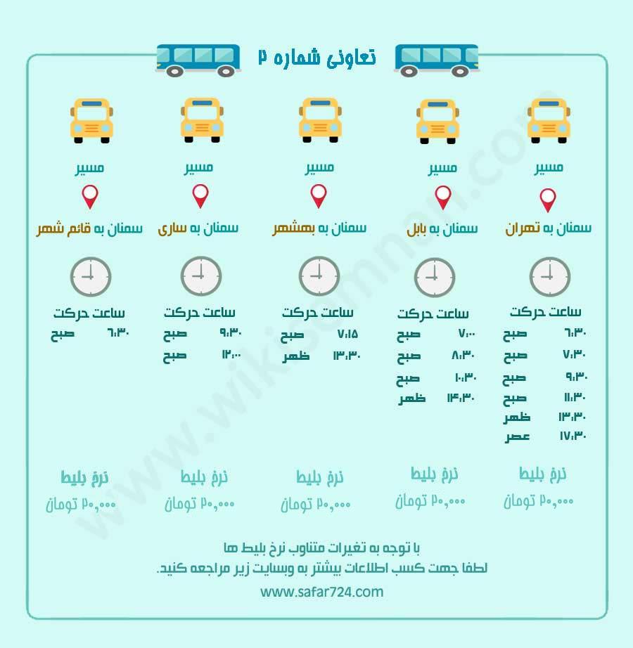 برنامه حرکت اتوبوس تعاونی 2