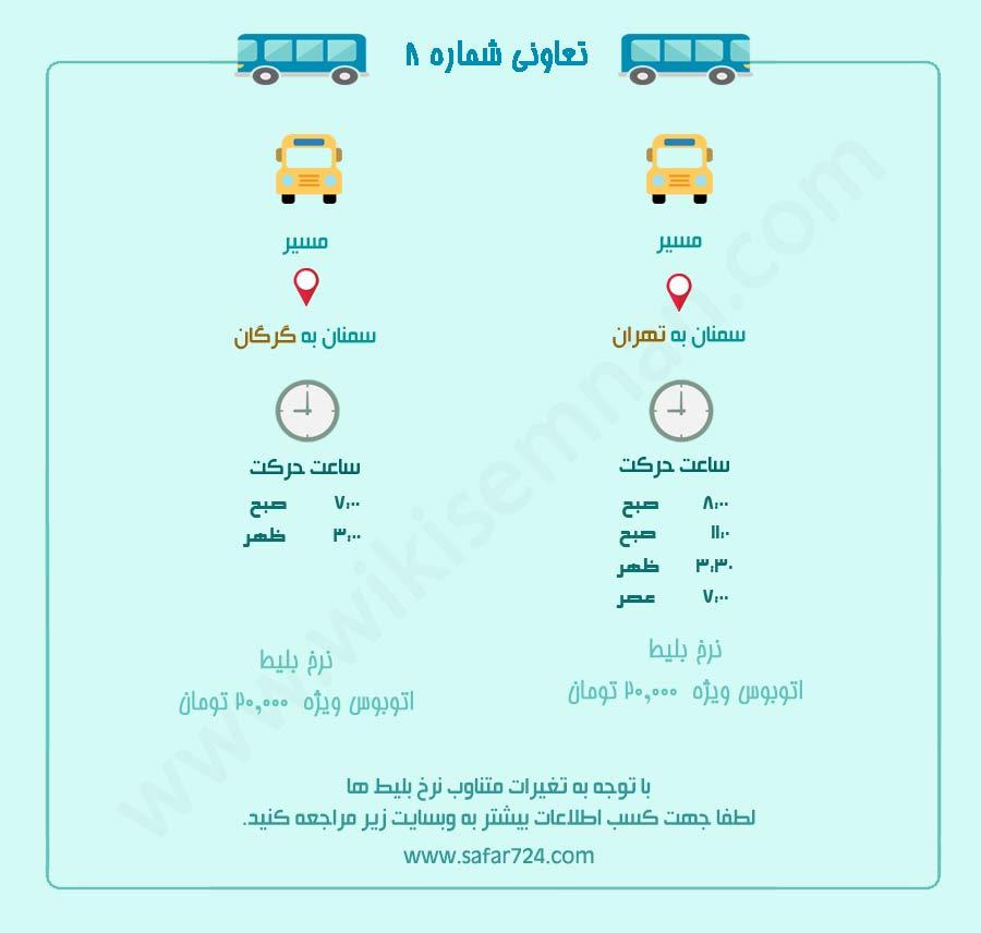 حرکت اتوبوس تعاونی 8