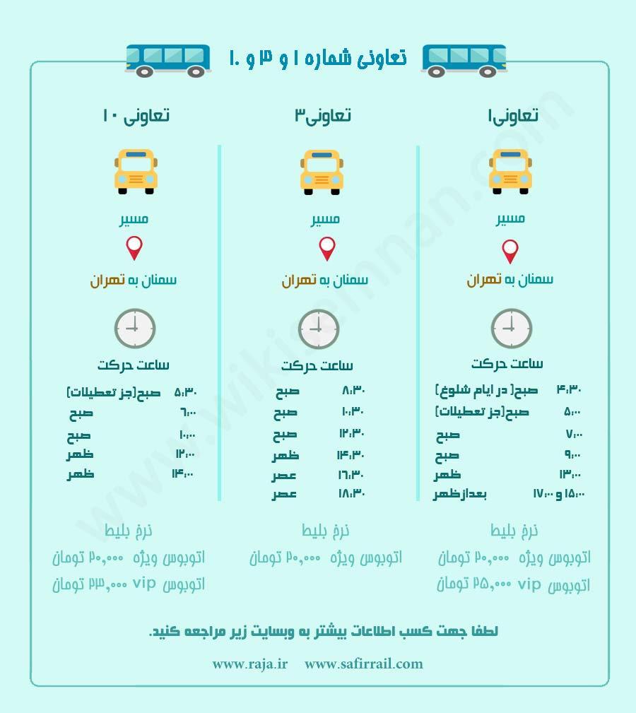 برنامه حرکت اتوبوس تعاونی 1 و 3 و 10