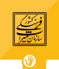 سازمان میراث فرهنگی ، صنایع دستی و گردشگری