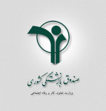 خانه امید بازنشستگان کشوری استان سمنان