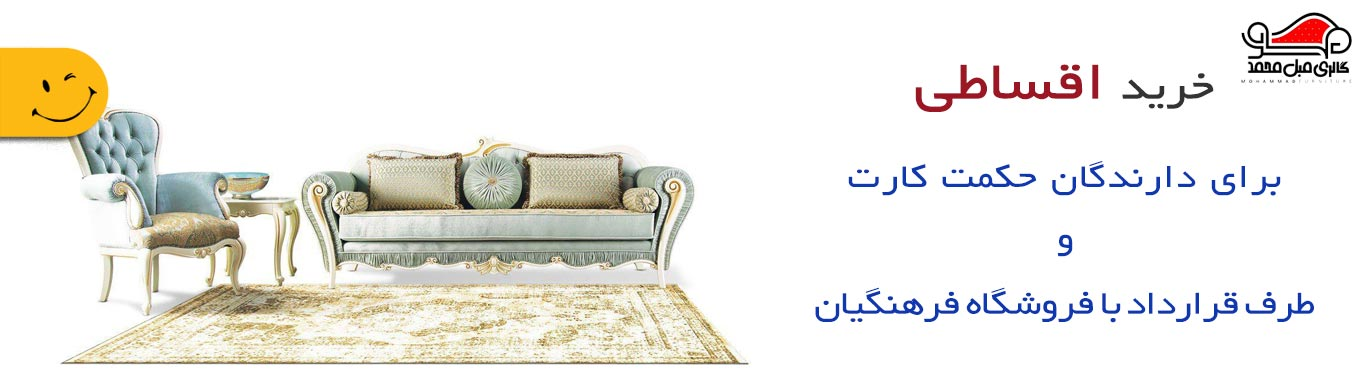 بنر گالری مبلمان محمد