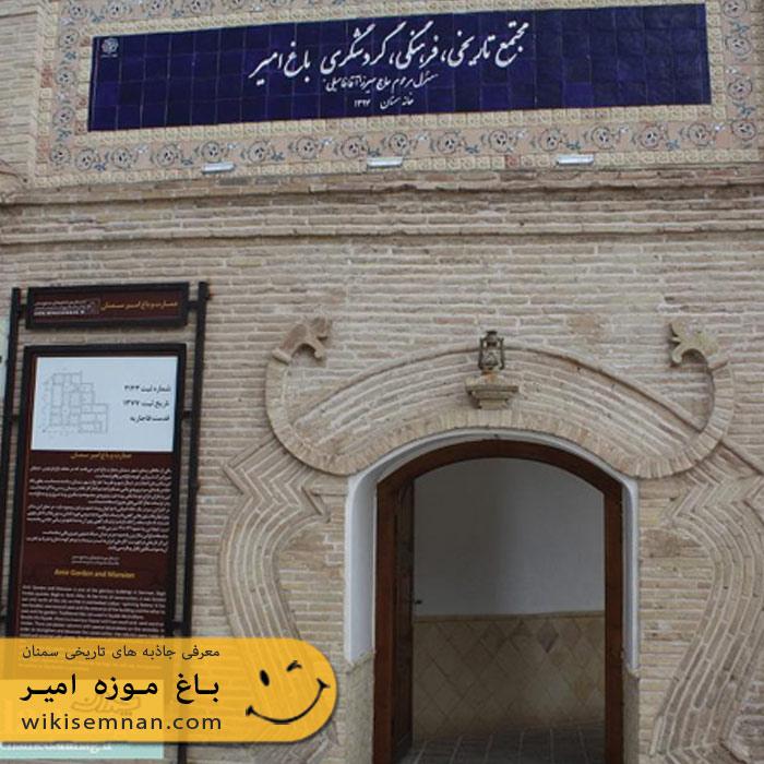 باغ موزه امیر