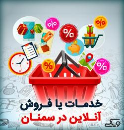 خدمات و فروش آنلاین در سمنان