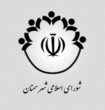 شورای اسلامی شهر سمنان