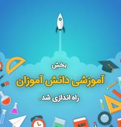 آموزش دروس دانشآموزان
