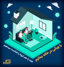 قرنطینه در خانه برای سمنانیها